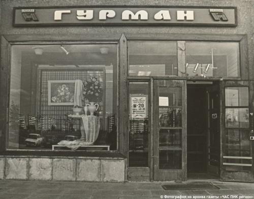 старый универмаг обнинск фото